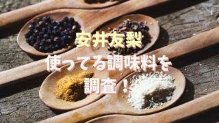 安井友梨が使う調味料の通販情報を調査!おすすめや常備品も