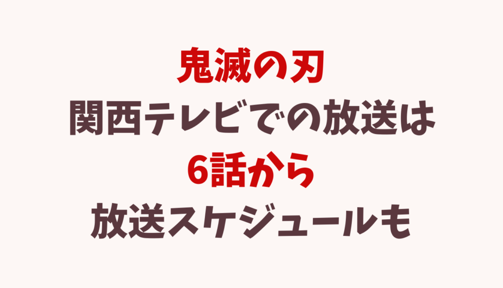 鬼滅の刃関西テレビ1話からじゃない