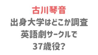 古川琴音の大学はどこ?英語劇サークル出身?
