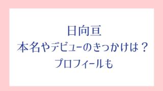 【姉ちゃんの恋人】弟の優輝役や日向亘!本名やデビュー作がすごい!