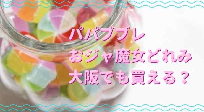 おジャ魔女どれみとパパブブレのコラボは大阪でもえ買える?