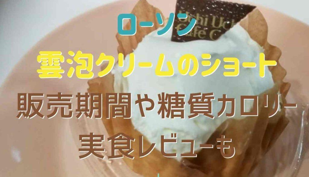 雲泡クリームのショート糖質やカロリーと実食レビュー