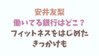 安井友梨の銀行はどこ?