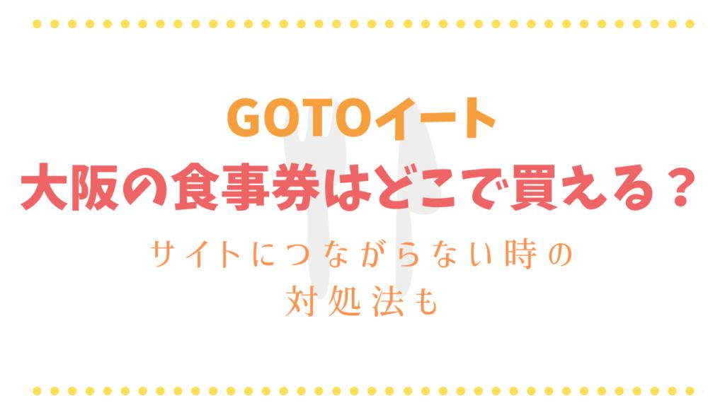 GOTOイートの食事券大阪はどこで買える?