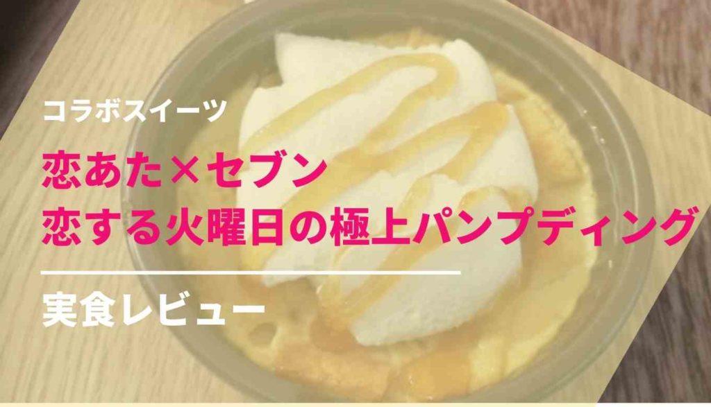 恋あたセブンコラボ第二弾実食レビュー