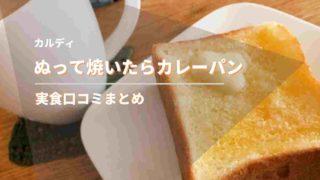 塗って焼いたらカレーパン