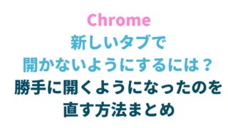 GoogleChromeで新しいタブで開かないようにする方法