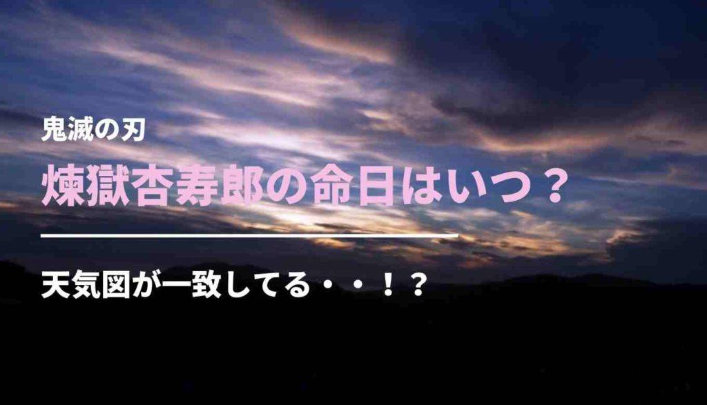 煉獄杏寿郎の命日はいつ?11月19日で確実?