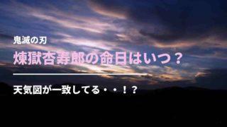 煉獄杏寿郎の命日はいつ?亡くなった日の天気図のデータが一致?