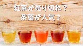 紅茶が売り切れ?なぜ?