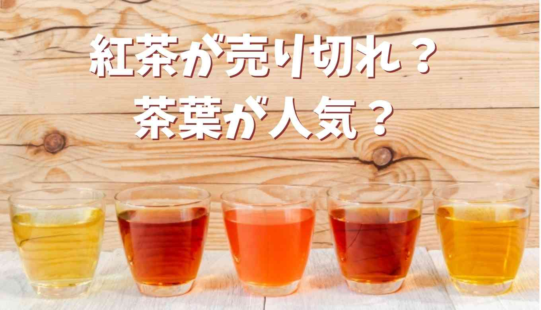 ボトル 茶葉 から ペット れ 淹 紅茶 た
