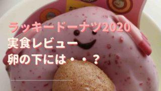 ラッキードーナツ2020実食レビューと感想!
