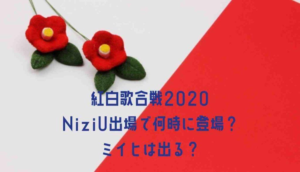 紅白歌合戦2020NiziU出演で何時に登場?ミイヒはでる?