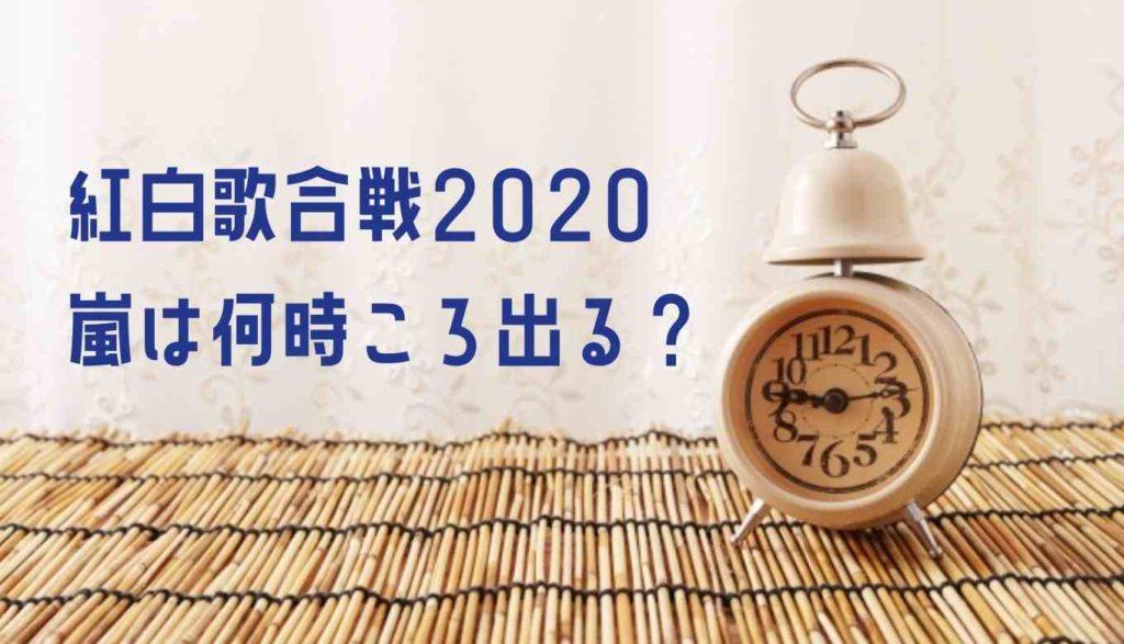 紅白2020嵐はいつ何時に出る?