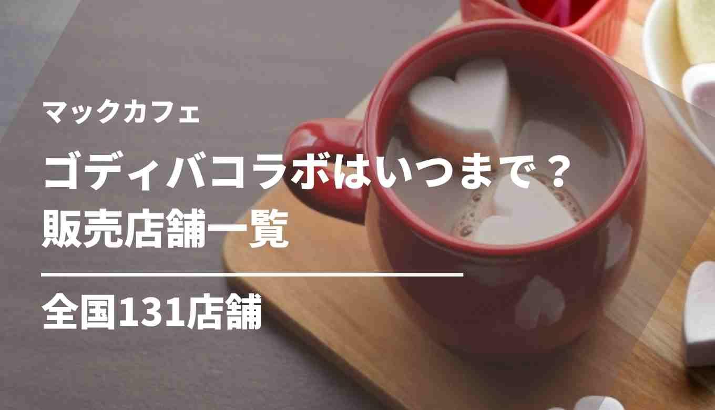 広島 マック カフェ