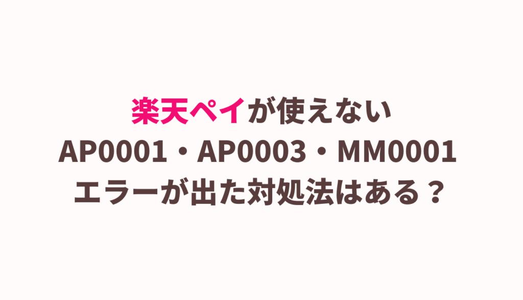 楽天ペイが使えないAP0001やAP0003とMM0001のエラーの対処はある?