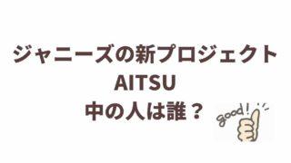 AITSUの中の人は誰