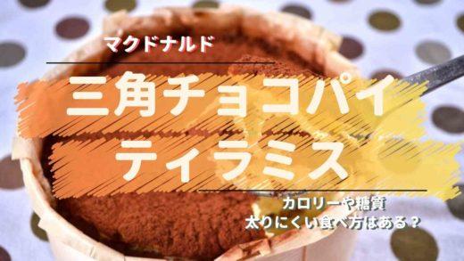 三角チョコパイティラミスのカロリーや糖質は?