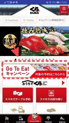 無限くら寿司赤ちゃんは人数に入る??