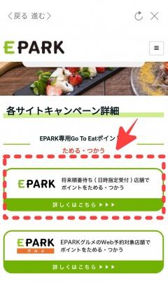 EPARKで1人無限ココスの予約をする