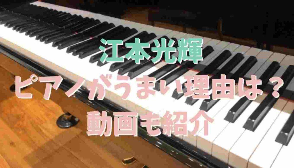 江本光輝のピアノがうまい理由は?動画も紹介