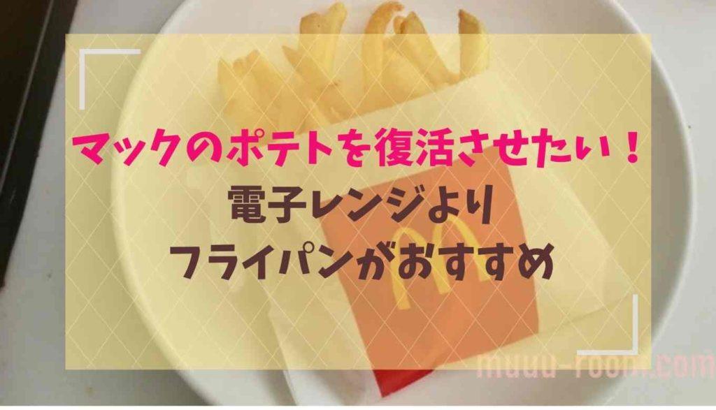 マクドナルドのポテトを復活させる方法は電子レンジよりフライパンがおすすめ