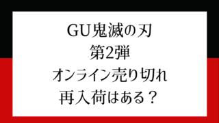 鬼滅の刃GU第2弾オンラインで売り切れ