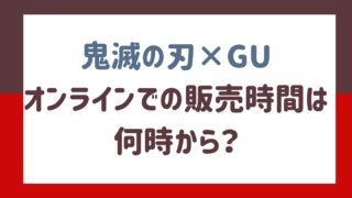 Gu鬼滅の刃第二弾オンラインの販売期間は何時から?