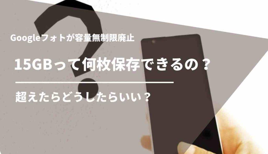 Googleフォト15GBは何枚保存できる?