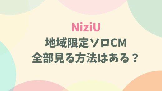 NiziUの限定地域メンバーCMを全部見る方法はある?放送日程も