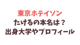 東京ホテイソンのたけるの本名は?大学や経歴プロフィール