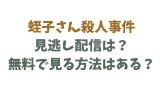 蛭子さん殺人事件の見逃し配信はある?動画を無料で見る方法を調べてみた