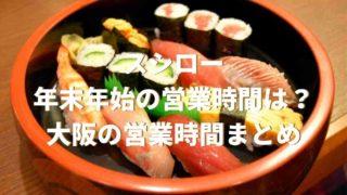 スシロー年末年始の営業時間は?大阪の営業時間