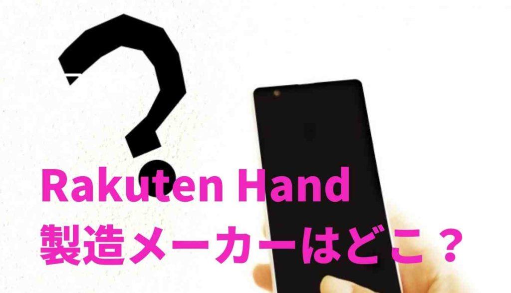 Rakutenhand製造メーカーはどこ?
