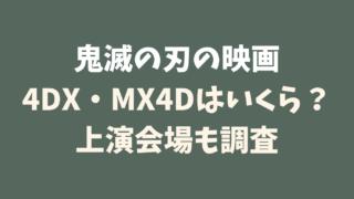 鬼滅の刃の映画4DXとMX4Dの料金はいくら?上映映画館はどこ?