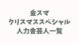 金スマスペシャル人力舎の出演芸人一覧まとめ!