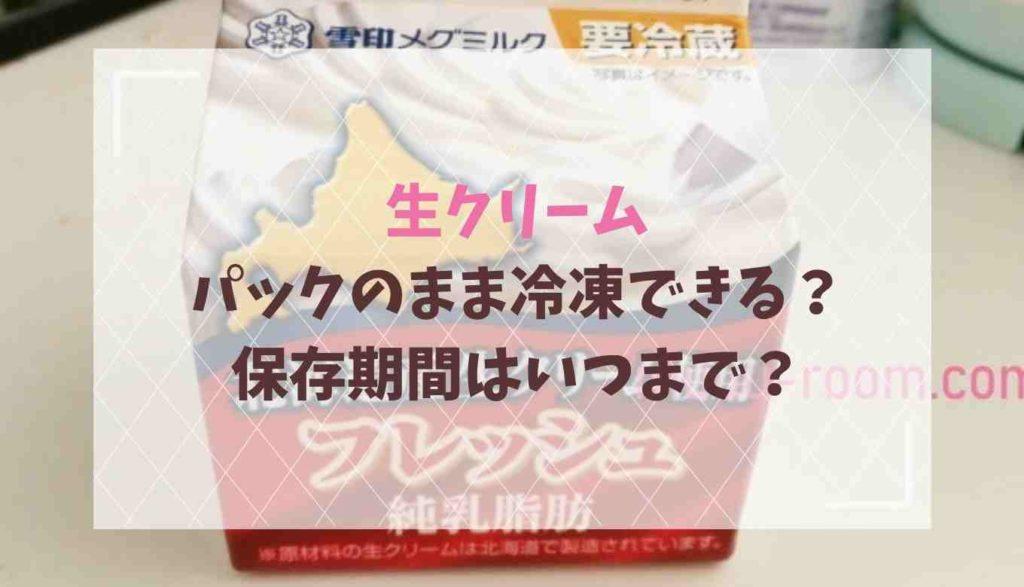 生クリームの冷凍はパックのままできる?