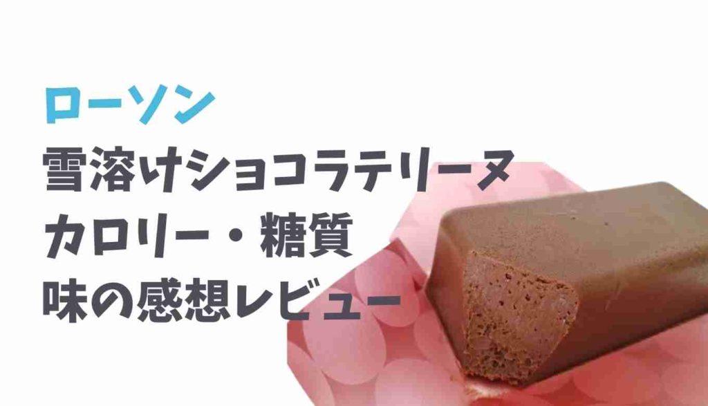 ローソン雪溶けショコラテリーヌのカロリーと糖質味の実食レビュー