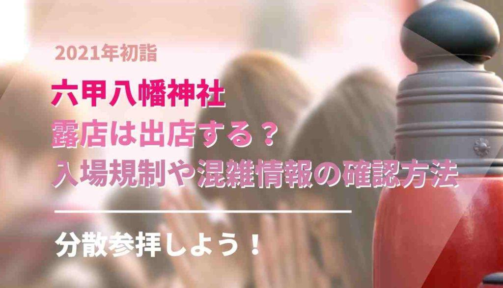 六甲八幡神社の初詣2021の入場制限や屋台はどうなる?
