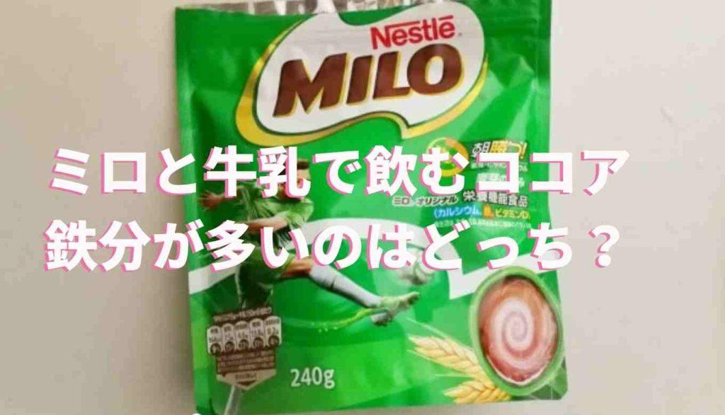 ミロと牛乳で飲むココアの鉄分が多いのはどっち?