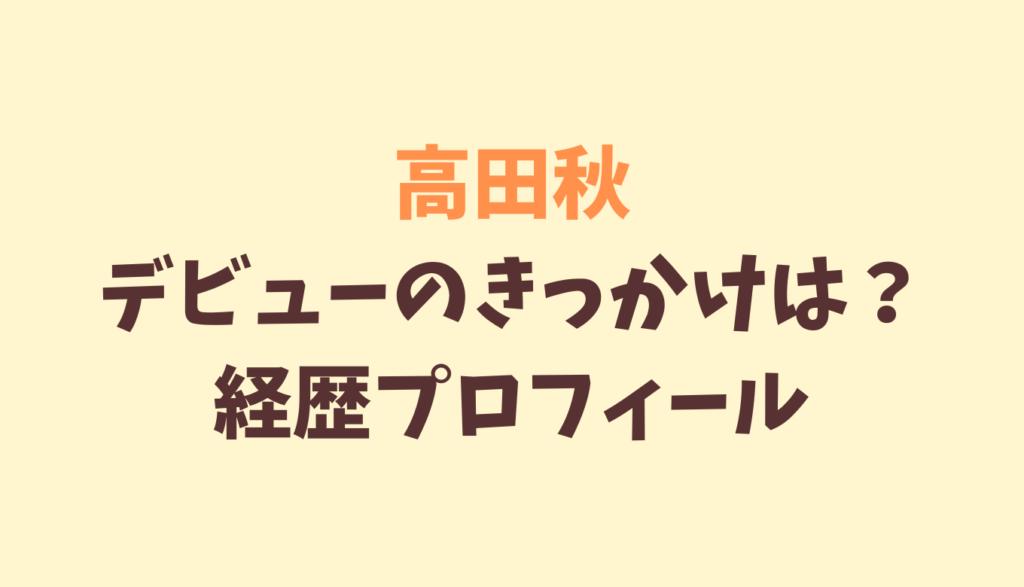 高田秋の経歴プロフィール高校大学について