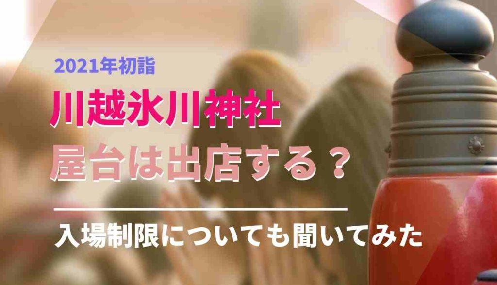 川越氷川神社の初詣20201の屋台は出店する?入場制限についても