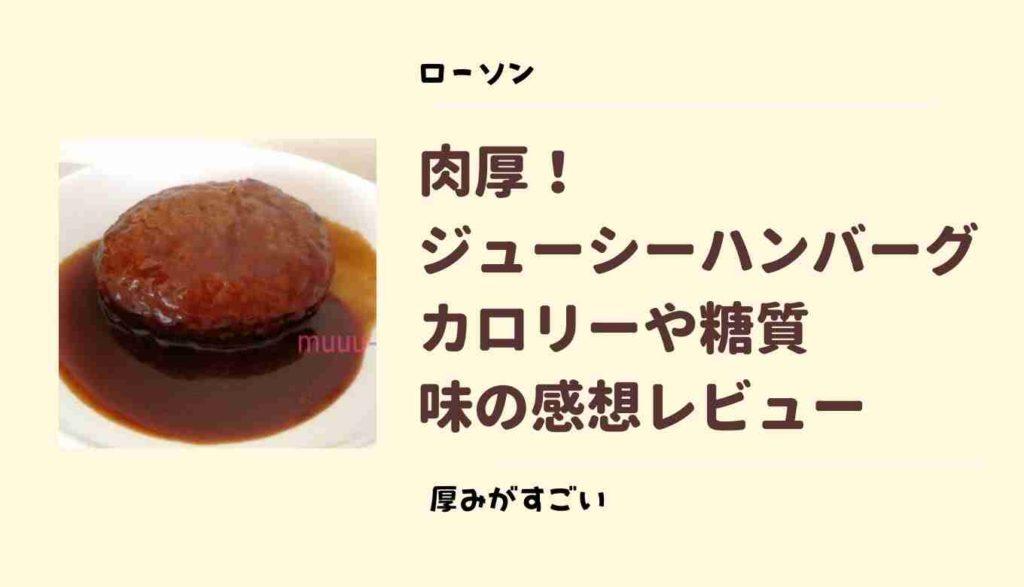 ローソンの肉厚ジューシーハンバーグのカロリーや糖質!味の感想レビュー