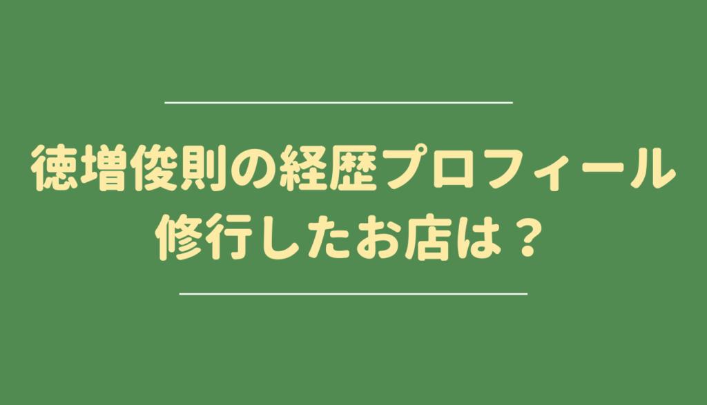 徳増俊則の経歴プロフィール!修行したお店はどこ?