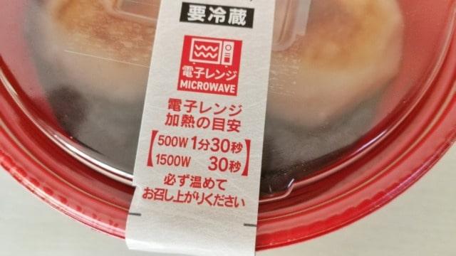 焼き餅ぜんざいのカロリー