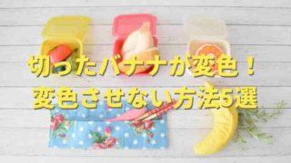 切ったバナナが変色しない方法
