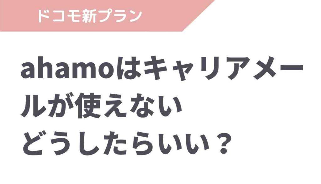 アハモahamoはキャリアメールが使えない!対策はどうする?