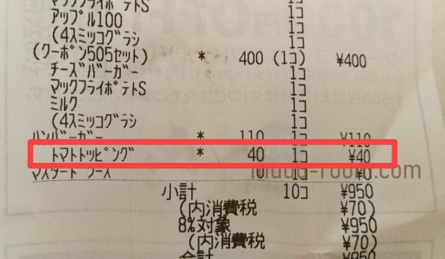 マクドナルドのトマトトッピングの値段は40円