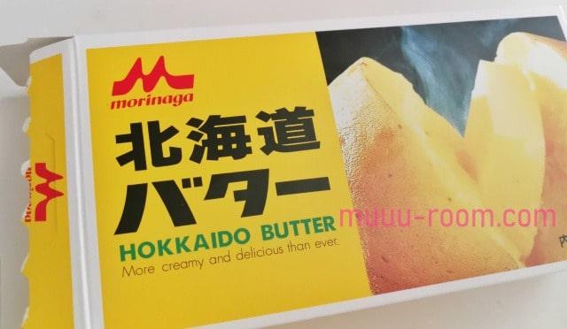 無塩バターがないときは有塩バターから塩を取り出す
