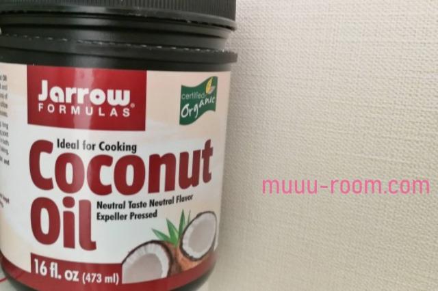 無塩バターがないときの代用にココナッツオイル